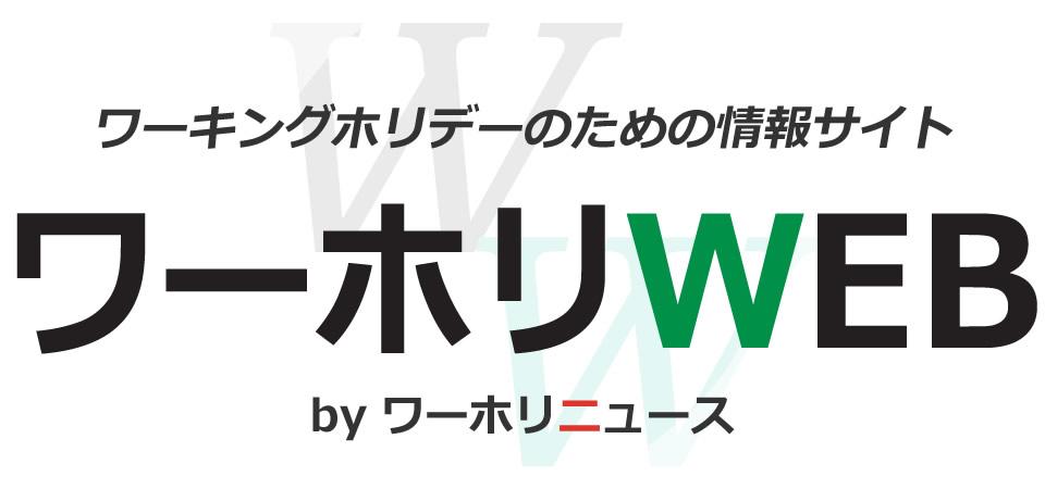 ワーホリWEB ワーキングホリデー最新情報