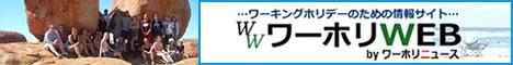 ワーホリニュースが運営するワーキングホリデー情報サイト ワーホリWEB